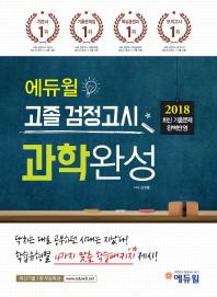 고졸 검정고시 과학완성(2018)(에듀윌)