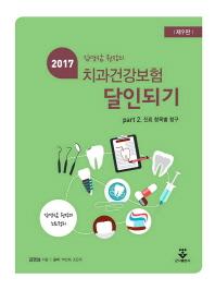 치과건강보험 달인되기. 2: 진료 항목별 청구(2017)(김영삼 원장의)(9판)