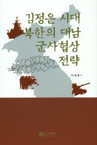 김정은 시대 북한의 대남 군사협상 전략(양장본 HardCover)