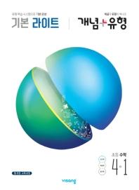 초등 수학 4-1(2020)(개념+유형 기본 라이트)