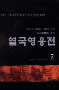 열국영웅전. 2
