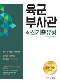 육군부사관 최신기출유형(2017)