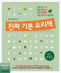 진짜 기본 요리책(개정판)