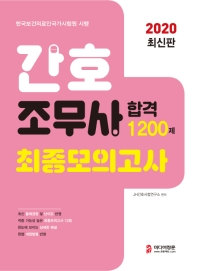 간호조무사 합격 1200제 최종모의고사(2020)