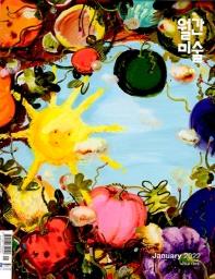 월간 미술(2021년 1월호)