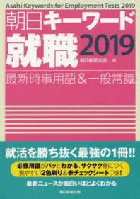 朝日キ-ワ-ド就職最新時事用語&一般常識 2019
