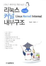 리눅스 커널 내부구조(리눅스 매니아를 위한 2)