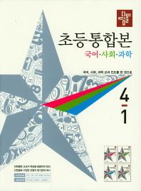 초등 국어 사회 과학 4-1(국사과 통합본)(2019)(디딤돌)