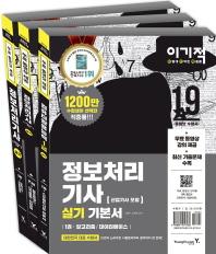 이기적 정보처리기사(산업기사 포함)실기 기본서(2019)(전3권)