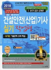 건설안전(산업)기사 실기 작업형(2018)(개정판 21판)(건설안전수험대비서 6)