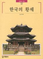 한국의 황제(빛깔있는 책들 243)