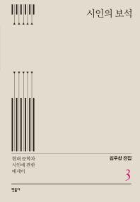 시인의 보석(김우창 전집 3)(양장본 HardCover)