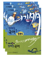 EBS 9급 공통과목(기) 세트 (2009)(전3권)