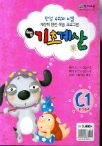 기초계산 C1(7세)(해법)(2007)