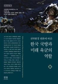 한국 국방과 미래 육군의 역할(전략환경 변화에 따른)(서강 육군력 총서 4)(양장본 HardCover)