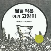 달을 먹은 아기 고양이(비룡소의 그림동화 145)