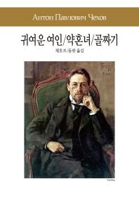 귀여운 여인 / 약혼녀 / 골짜기(세계문학전집 78)