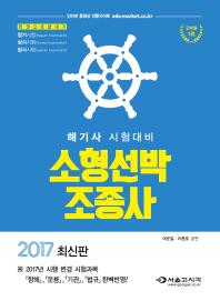 소형선박 조종사(해기사 시험대비)(2017)(한권으로 끝내기)