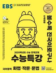 고등 국어영역 화법 작문 문법(2020)(EBS 수능특강)