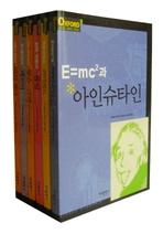 옥스퍼드 위대한 과학자 시리즈(노벨상 수상자편)
