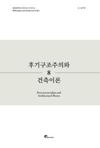 후기구조주의와 건축이론(현대철학과 건축이론 시리즈 8)