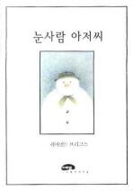 눈사람 아저씨(마루벌 까꿍그림책)(보드북)