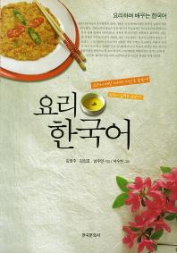 요리한국어(요리하며 배우는 한국어)