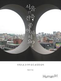 서울의 건축 좋아하세요