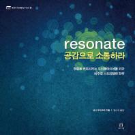 Resonate 공감으로 소통하라(에이콘 프리젠테이션 시리즈 11)