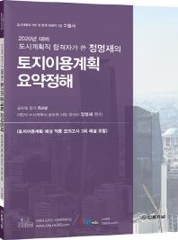 토지이용계획 요약정해(2020)