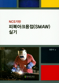 NCS기반 피복아크용접(SMAW) 실기
