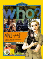 제인 구달(WHO)(세계인물학습만화 13)(양장본 HardCover)