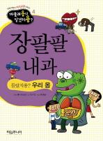 장팔팔 내과: 우리몸(타임어린이 지식교양 시리즈 4)