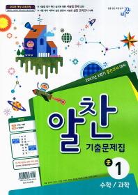 수학 과학 중1-1 기출문제집(2013)(알찬)