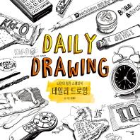 데일리 드로잉(Daily Drawing)