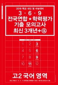 고등 국어 영역 고2 369 전국연합 학력평가 기출 모의고사 최신 3개년+@(2018)(8절)