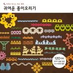 귀여운 종이오리기(CD1장포함)(종이오리기)
