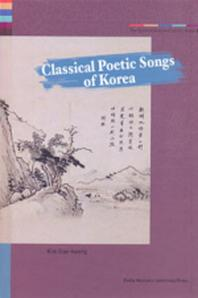 Spirit of Korean Culture. 26: Classical Poetic Songs of Korea(양장본 HardCover)