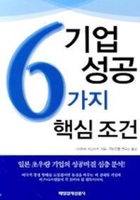 기업 성공 6가지 핵심조건