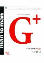 외국어영역 어법편(G+)(MAN TO MAN (맨투맨))