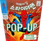 어메이징 스파이더맨(다시 보는 캐릭터 컬렉션 1)(팝업북)