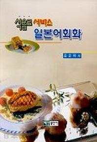 식음료 서비스 일본어회화