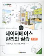 데이터베이스 관리와 실습(개정판)(IT Cookbook 한빛교재 시리즈 114)