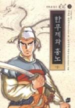 만화로 읽는 사기 7 - 한무제와 흉노(상)