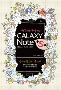 Galaxy Note+S펜(반쪽짜리 유저를 위한)