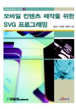 모바일 컨텐츠 제작을 위한 SVG 프로그래밍(모바일단말상용화센터 교재시리즈 4)