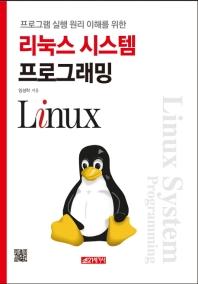 리눅스 시스템 프로그래밍(프로그램 실행 원리 이해를 위한)