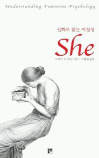 신화로 읽는 여성성 She(동연총서 208)