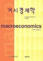 거시경제학(5판)