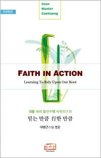믿는 만큼 행한 만큼(Faith in Action)(한영합본)(생활 속의 참선수행 시리즈 13)(반양장)